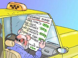 Сколько в среднем зарабатывают таксисты в день