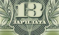13 зарплата